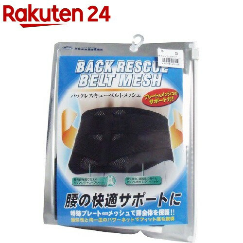 ノーブル バックレスキューベルト 腰痛ベルト メッシュ ブラック Sサイズ(1枚入)【ノーブル】【送料無料】