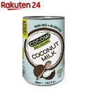 ココミ オーガニック ココナッツミルク(無添加)(400mL)【COCOMI(ココミ)】
