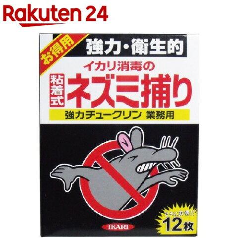 イカリ 強力チュークリン 業務用 粘着式ネズミ捕り(12枚入)