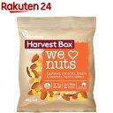 ハーベストボックス スナックパック WE LOVE NUTS(45g)【ハーベスト】