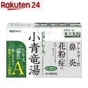 【第2類医薬品】ビタトレール 小青竜湯エキス顆粒A(30包)【KENPO_02】【ビタトレール】