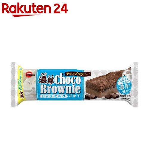 ブルボン 濃厚チョコブラウニー リッチミルク(1コ入)