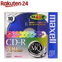 マクセル データ用CD-R 700MB カラーミックス(10枚)【マクセル(maxell)】
