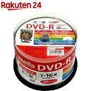 ハイディスク 録画用 DVD-R 16倍速対応 ワイド印刷対応 HDDR12JCP50(50枚入)