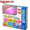 マクセル データ用CD-RW 700MB カラーミックス(5枚)【マクセル(maxell)】