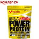 パワープロテイン プロフェッショナルタイプ(1.2kg)【イチオシ】【kentai(ケンタイ)】【送料無料】