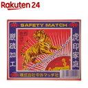 鎖虎マッチ 脱硫 家庭型マッチ(標準入り本数:840本)【中外マッチ】