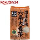 国産有機 六条大麦茶(10g*40袋入)【イチオシ】【金沢大...