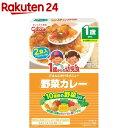 1歳からの幼児食 野菜カレー(85g*2袋入)【1歳からの幼児食シリーズ】
