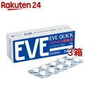 イブクイック 頭痛薬(セルフメディケーション税制対象)(40錠*3コセット)