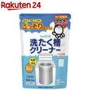 洗たく槽クリーナー(500g)【イチオシ】【bnad01】【d2rec】【シャボン玉石けん】