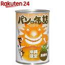 【訳あり】パンの缶詰 黒糖味(100g)【パンの缶詰】