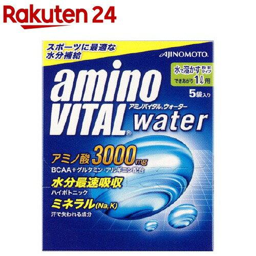 アミノバイタル ウォーター(粉末) 1L用(29.4g*5袋入)【アミノバイタル(AMINO VITAL)】