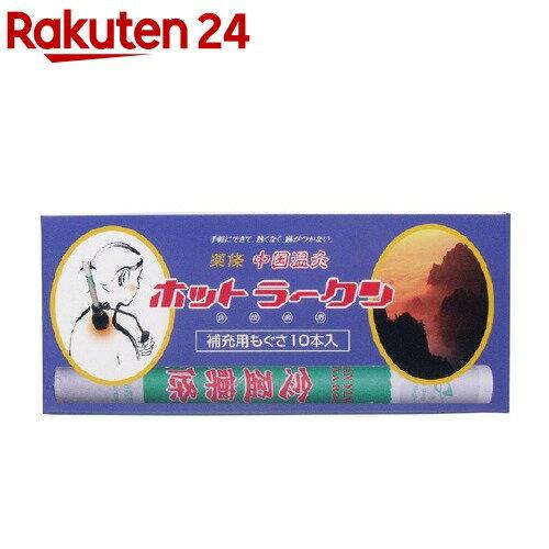 ホットラークン 補充用 薬條もぐさ(10本入)【...の商品画像