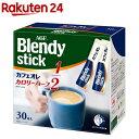 ブレンディスティックコーヒーカフェオレカロリーハーフ(5.7g*30本入)【StampgrpB】【ブレンディ(Blendy)】