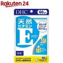 DHC 天然ビタミンE(大豆) 60日分(60粒)【イチオシ】【DHC サプリメント】...
