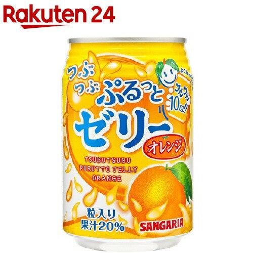 ぷるっとゼリー オレンジ(280g*24本入)の商品画像
