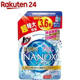 トップ スーパー <strong>ナノックス</strong> 詰替 超特大(1.3kg)【イチオシ】【d2rec】【100ycpdl】【rank】【3brnd-3all】【スーパー<strong>ナノックス</strong>(NANOX)】