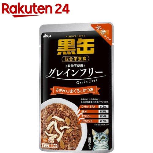 黒缶パウチ 水煮タイプ ささみ入りまぐろとかつお(70g)【黒缶シリーズ】