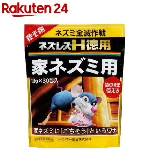 ネズレスH 家ネズミ用(10g*30包入)【ネズレス】