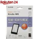エレコム Amazon Kindle 第10世代 液晶保護フィルム 反射 指紋防止 TB-K10FLAN(2枚入)【エレコム(ELECOM)】