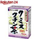 山本漢方 クミスクチン茶100%(3g*20分包)