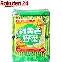 緑黄色野菜ウエハース(40枚入)【ヘルシークラブ】