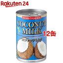 ココナッツミルク 12コ(400mL12コセット)