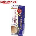 マルサン ソイプレミアム ひとつ上の豆乳 紅茶(200mL 12本入)