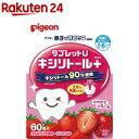 ピジョン タブレットU とれたていちご味(60粒入)【イチオシ】【親子で乳歯ケア】
