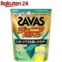 ザバス ジュニアプロテイン マスカット風味(700g(約50食分))【ザバス(SAVAS)】 ザバス プロテインジュニア