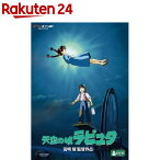 天空の城ラピュタ<DVD>(2枚組)【送料無料】