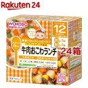 和光堂 栄養マルシェ 牛肉おこわランチ(24箱セット)