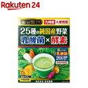 金の青汁 25種の純国産野菜 乳酸菌×酵素(30包)【金の青...