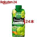 野菜生活100 Smoothie グリーンスムージーMix(330mL*12本*2コセット)【野菜生...