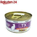 グリーンフィッシュ DTX センシブル キャット缶 ツナ・ハーブ(80g)