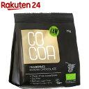 COCOA オーガニックローチョコレート マルベリースナックパック(70g)【COCOA】