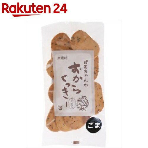 木頭村 ばあちゃんのおからくっきー ごま(85g...の商品画像