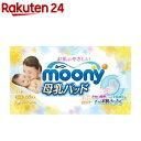 ムーニー 母乳パッド(68枚入)【ムーニー】...