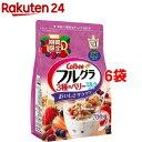 【企画品】フルグラ 3種のベリーミルクテイスト(700g*6コセット)【フルグラ】