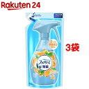 ファブリーズ ダブル除菌 さわやかなシトラスの香り つめかえ用(320mL 3コセット)【toku15】【tkof13】【ファブリーズ(febreze)】