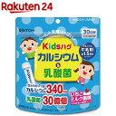 井藤漢方 製薬 キッズハグ カルシウム&乳酸菌(2g*30袋入)