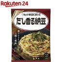 あえるパスタソース だし香る納豆(30.3g)【あえるパスタ...