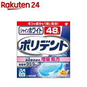 シャインホワイトポリデント 入れ歯洗浄剤(48錠入)【ポリデント】