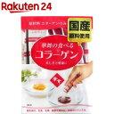 華舞の食べるコラーゲン(45g(1.5g*30本入))【華舞の食べるコラーゲン】