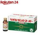 大正製薬 リポビタンDスーパー(100mL*10本入)【イチオシ】【リポビタン】[リポビタンd 栄養ドリンク 滋養強壮]