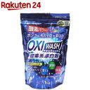 オキシウォッシュ 酸素系漂白剤 粉末タイプ(1kg)...