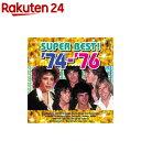 精选辑 - 青春の洋楽スーパーベスト '74-'76 オムニバス CD AX-312(1枚入)