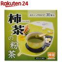 【訳あり】柿茶本舗 柿茶の粉茶(0.5g*30本入)【柿茶本...