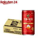 午後の紅茶 ストレートティー(185g*20本入)